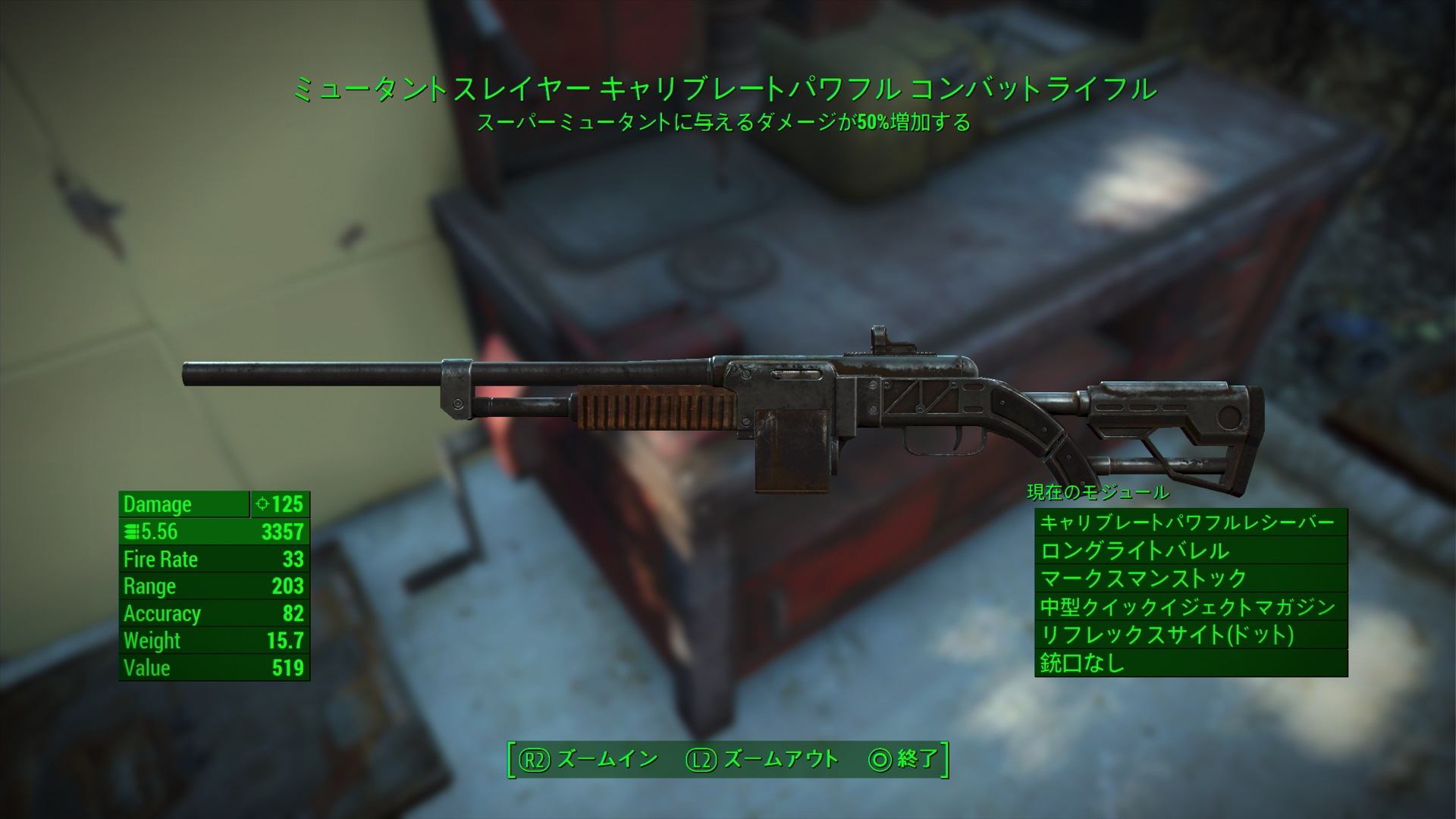 combat rifle 45 to 556 ps4 fallout4mod
