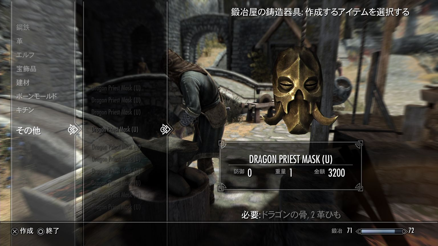 Skyrim Dragon Priest Mask Mod Ps4 - All About Of Mask