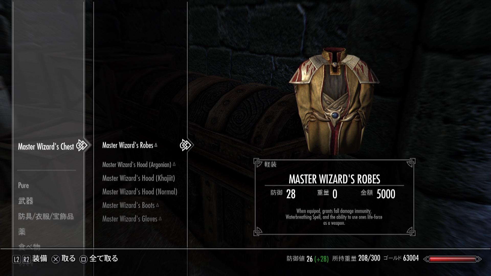 Master Wizard Gear - PS4 Edition - [PS4]Skyrim MOD