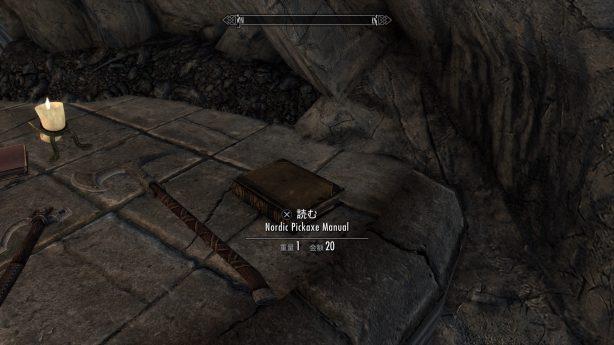 スカイリムで古代ノルドのつるはしを持っ ...