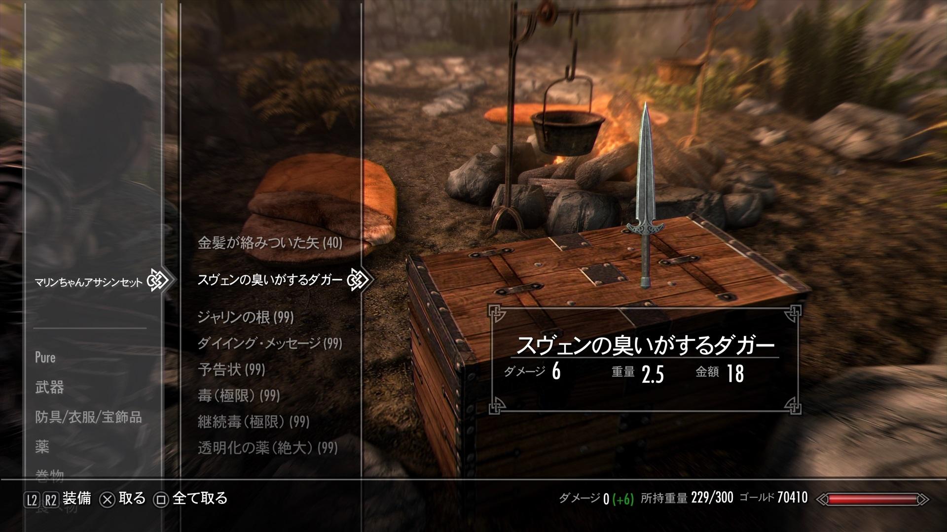 JP]MarinChanAssassinSet - [PS4]Skyrim MOD