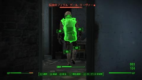 [Fallout4]伝説って?その2