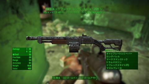 [Fallout4]伝説系のオススメ武器・防具!その1