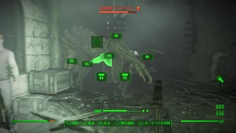[Fallout4]スキルブック、『魔術博物館』