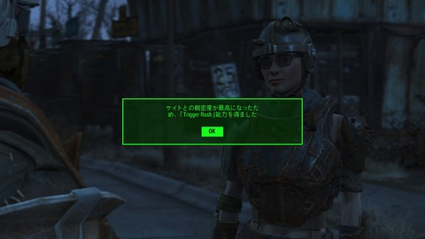 [Fallout]仲間PERKS、ケイト