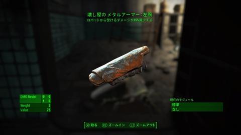 [Fallout4]伝説って?その1