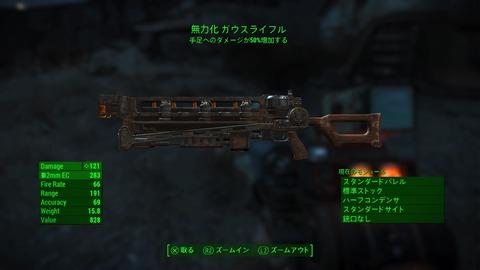 [Fallout4]伝説の武器、その3