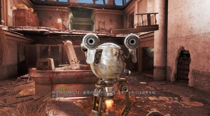 [Fallout4]スキルブック、『ケンブリッジポリマー研究所』