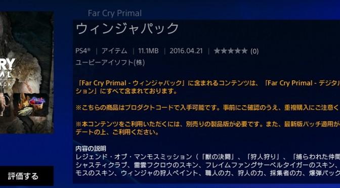 [ファークライプライマル]DLC「ウィンジャパック」
