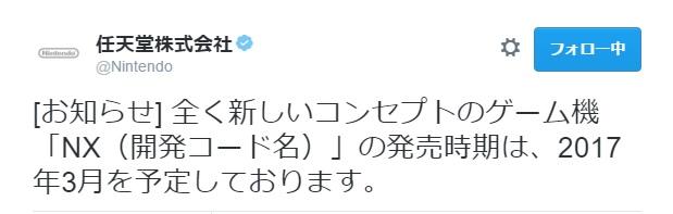 任天堂次世代機NX(仮)発売時期発表!!!