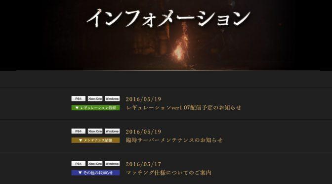[ダークソウル3]レギュレーション1.07本日!!