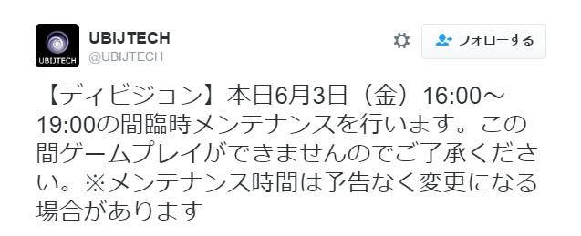 [ディビジョン]臨時メンテナンス(2016/06/03)