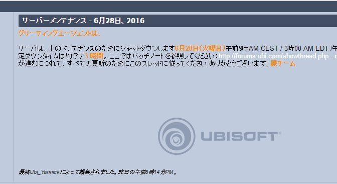 [ディビジョン]本日メンテナンス、アップデート1.3アンダーグラウンド内容(2016/06/28)