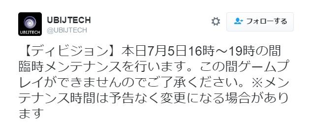 [ディビジョン]本日臨時メンテナンス2016/07/05