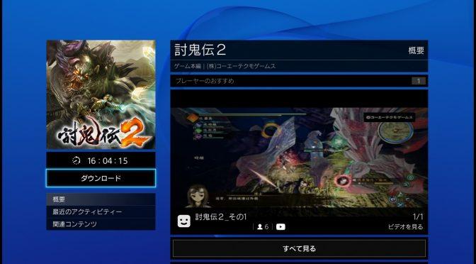 討鬼伝2、DL版が自動DLされない!?対処法(PS4)