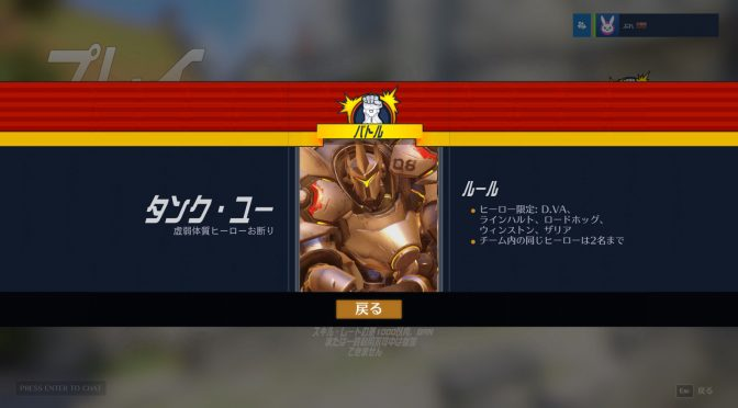[オーバーウォッチ]ウィークリー・バトルPS4,PC(2016年9月14~)