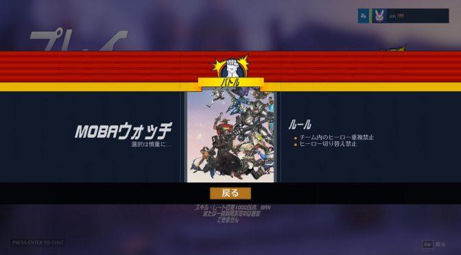 [オーバーウォッチ]ウィークリー・バトル 2016/09/22~