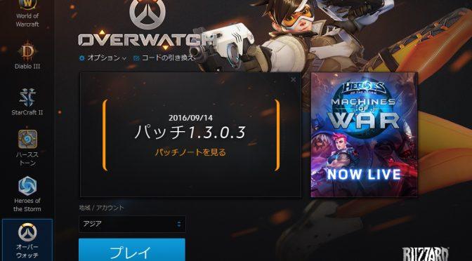 [オーバーウォッチ]パッチ1.3.0.3配信中!!PC