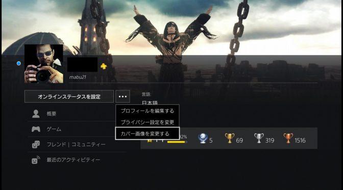 """PS4アップデート4.0""""SHINGEN(シンゲン)""""配信中!"""