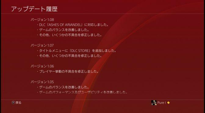 [ダークソウル3]アップデート1.08!DLC前の調整!!
