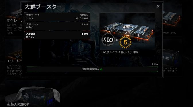 [GOW4]課金したったwHORDEブースター開封式!!