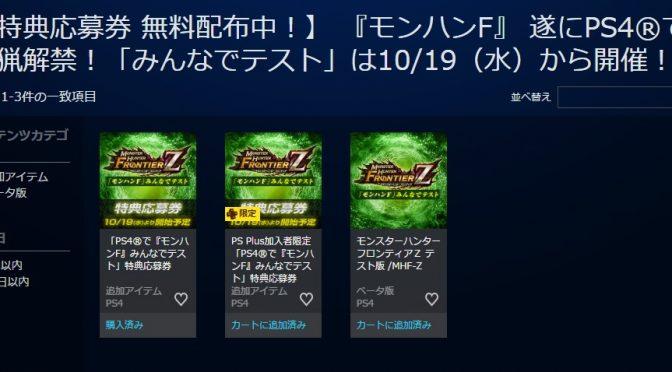 PS4でモンハン!!フロンティアZテスト版