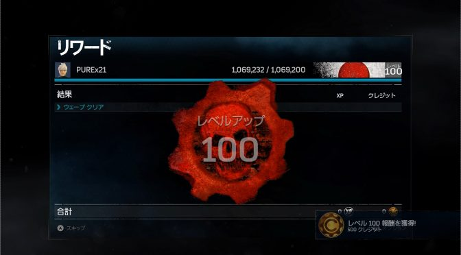 [GOW4]レベル100!リアップしてみた!!