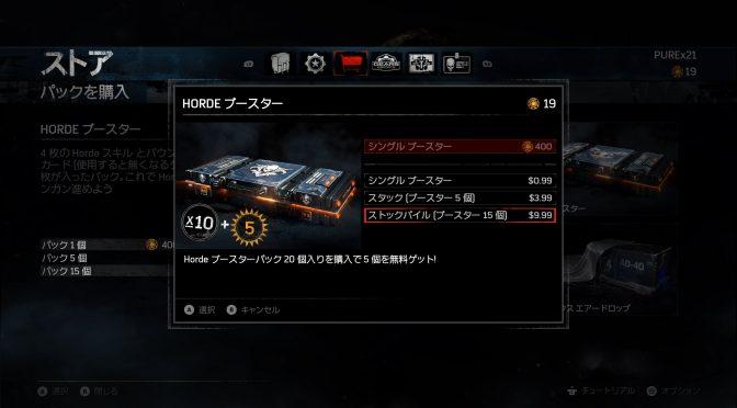 [GOW]HORDEブースターからスキン!?15個開けてみた!!