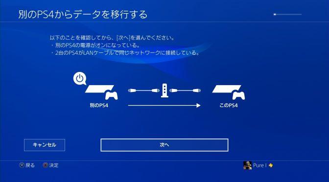 PS4PROにデータ移行方法!!