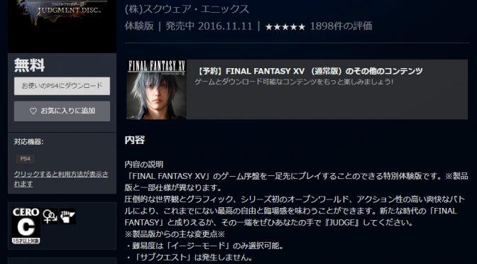 [FFXV]序盤体験版配信!最高のゲームか判断せよ!!