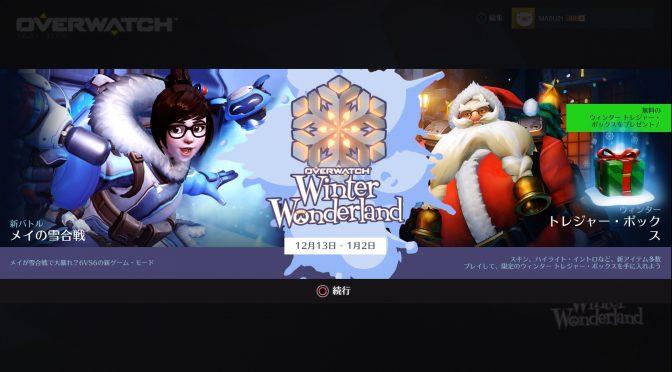 [オーバーウォッチ]クリスマスイベント始まってた!