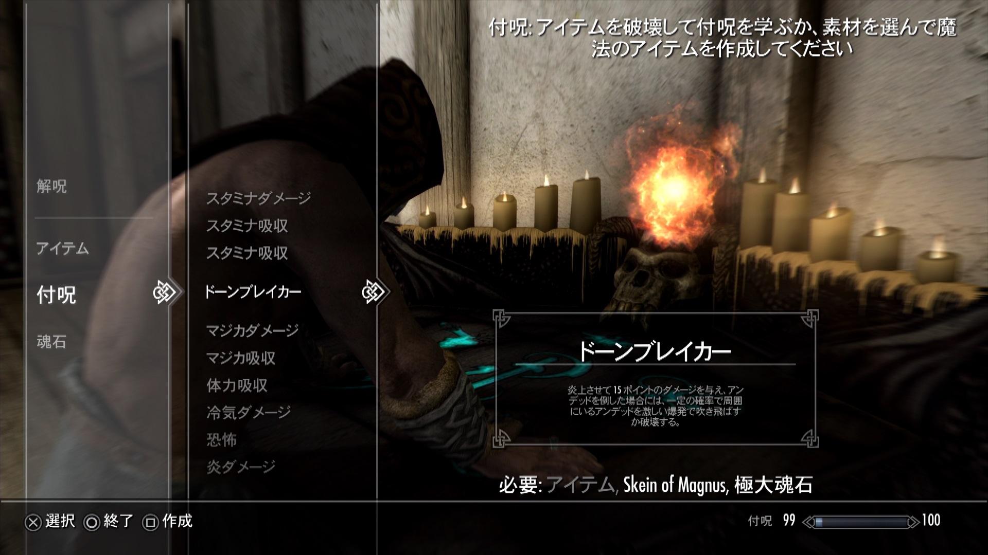 PS4スカイリム]MOD紹介39 - ゲームの玉子様