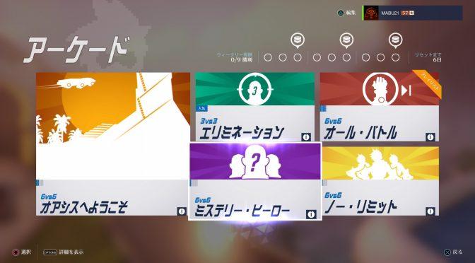 [オーバーウォッチ]ミステリー・ヒーロー復活!!