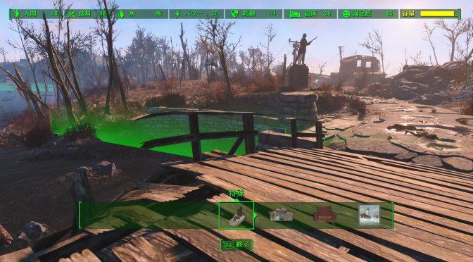 [PS4,Fallout4]MOD紹介62