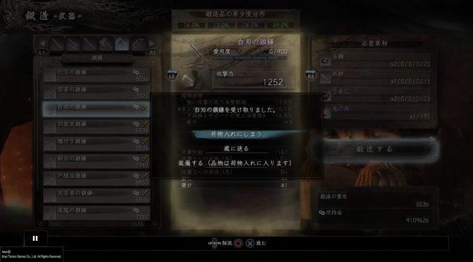 [仁王]Lv320装備の入手方法!!(アプデで160に変更)