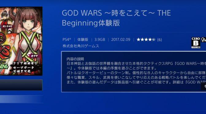 [GOD WARS]引き継ぎ体験版配信!クリア特典も有り