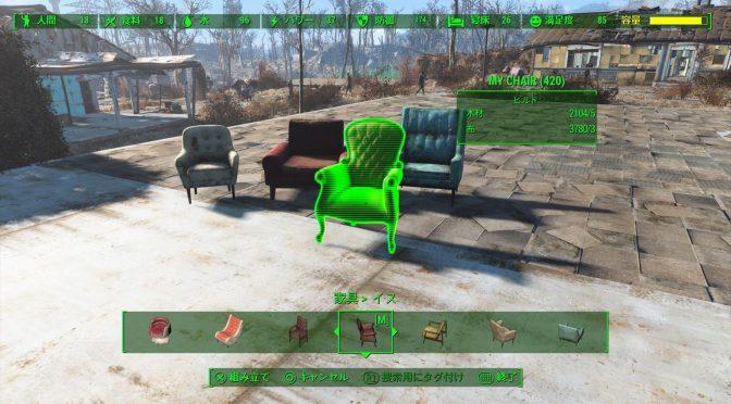 [PS4,Fallout4]MOD紹介66