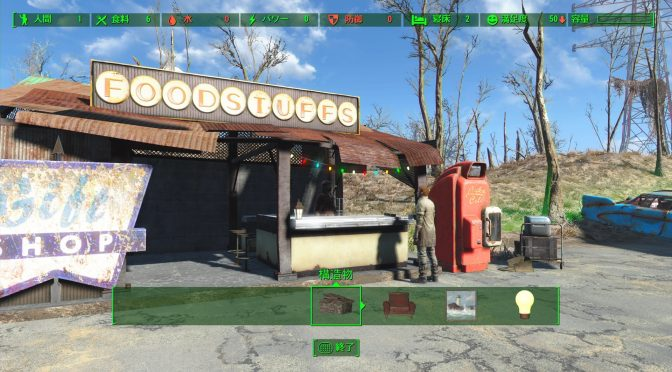 [PS4,Fallout4]MOD紹介68