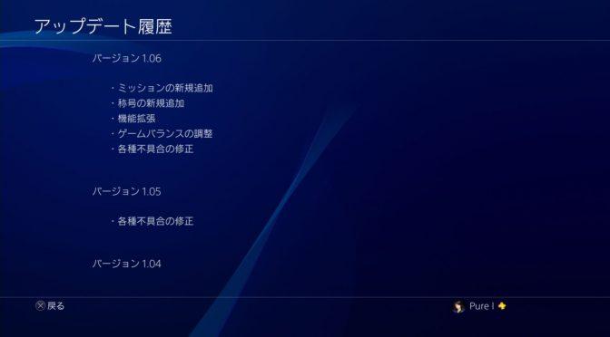 [仁王]大型アップデート1.06!ミッションの追加など!!