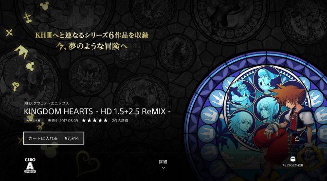 キングダムハーツHD1.5+2.5DL版配信キターーー!!