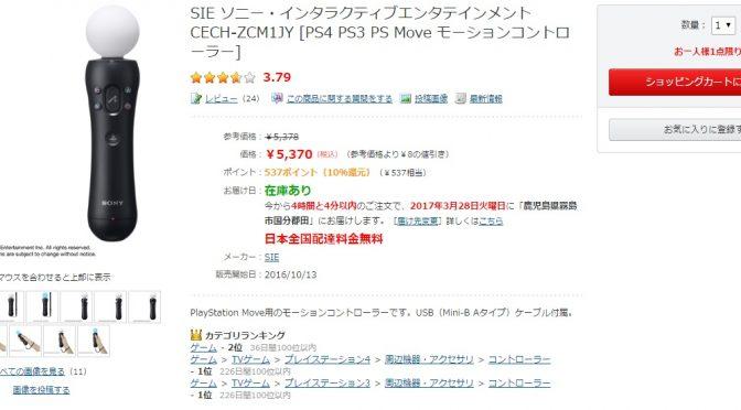 PS Move モーションコントローラー普通に売ってた