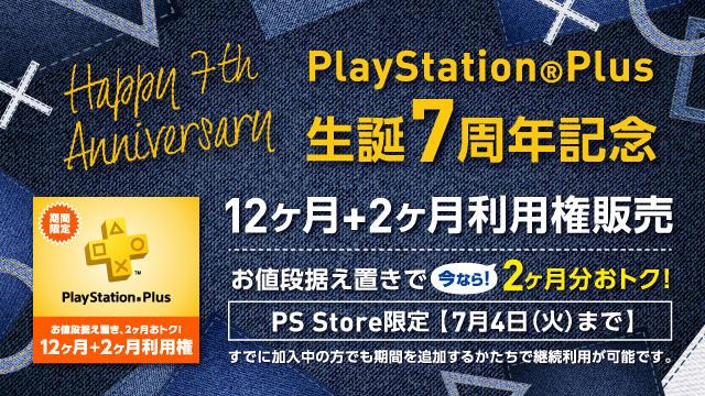 [PS Plus]生誕7周年キャンペーン!お得な利用券やフリープレイ再配信も!