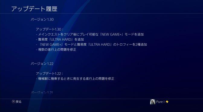 [Horizon]強くてニューゲーム+新難易度、トロフィー追加!アップデート1.3