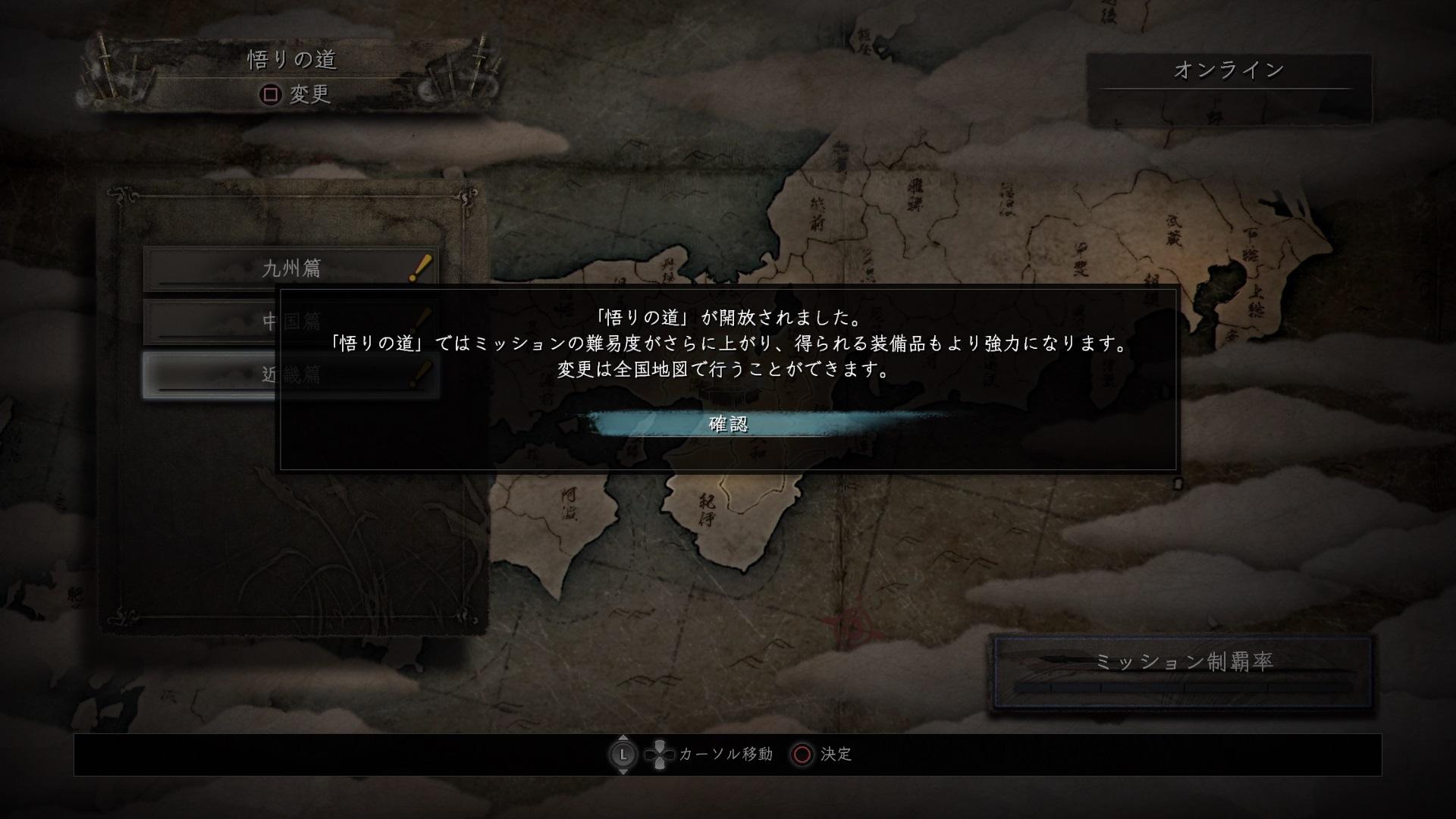 仁王 2 ミッション 制覇 率