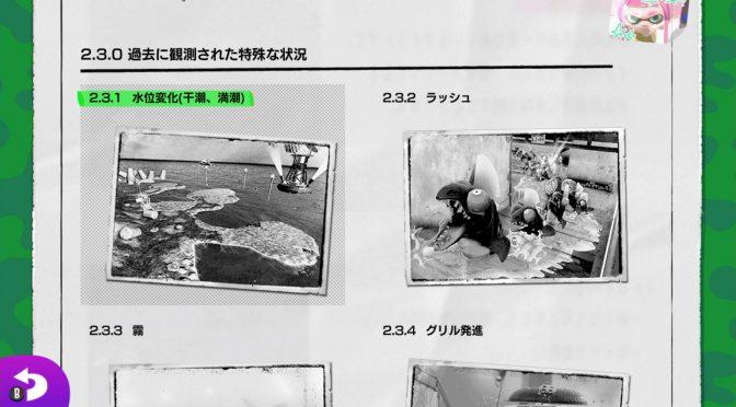 [スプラ2]サーモンラン!特殊な状況編