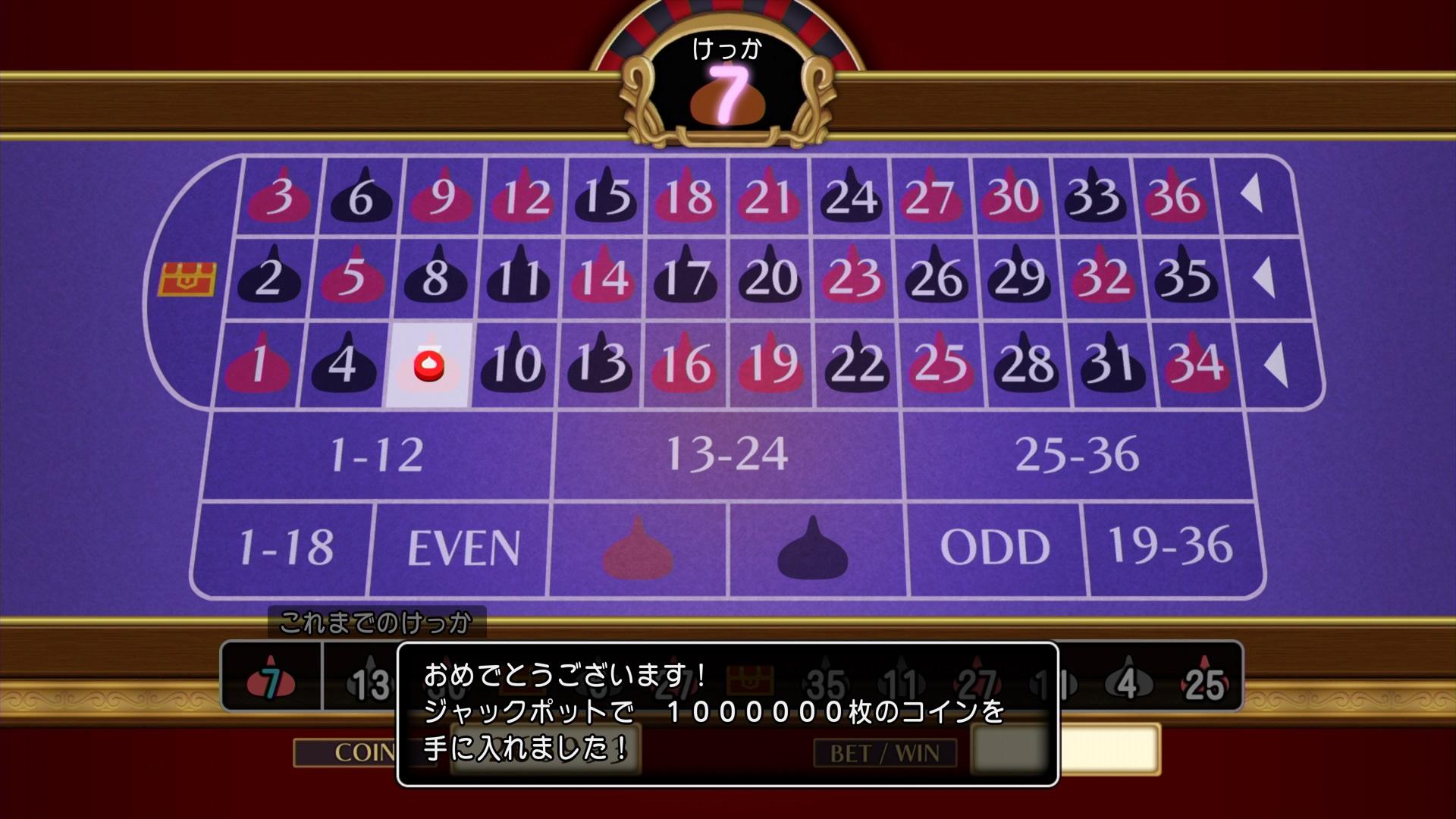 カジノ ポット ジャック 11 ドラクエ