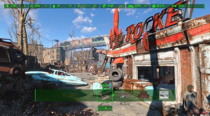 [PS4,Fallout4]MOD紹介95