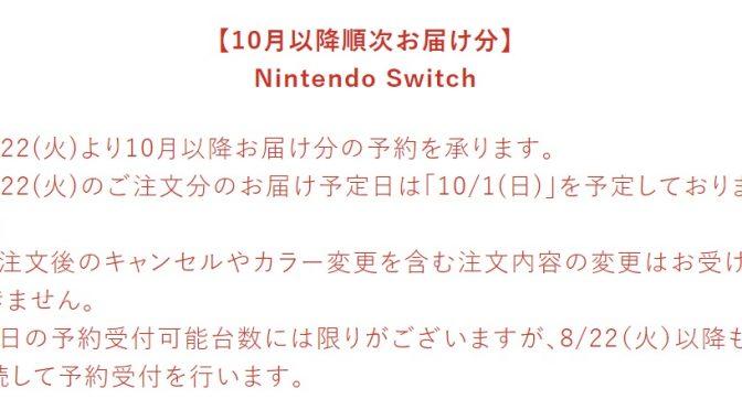 【SWITCH】確実に買える!任天堂が予約開始!!