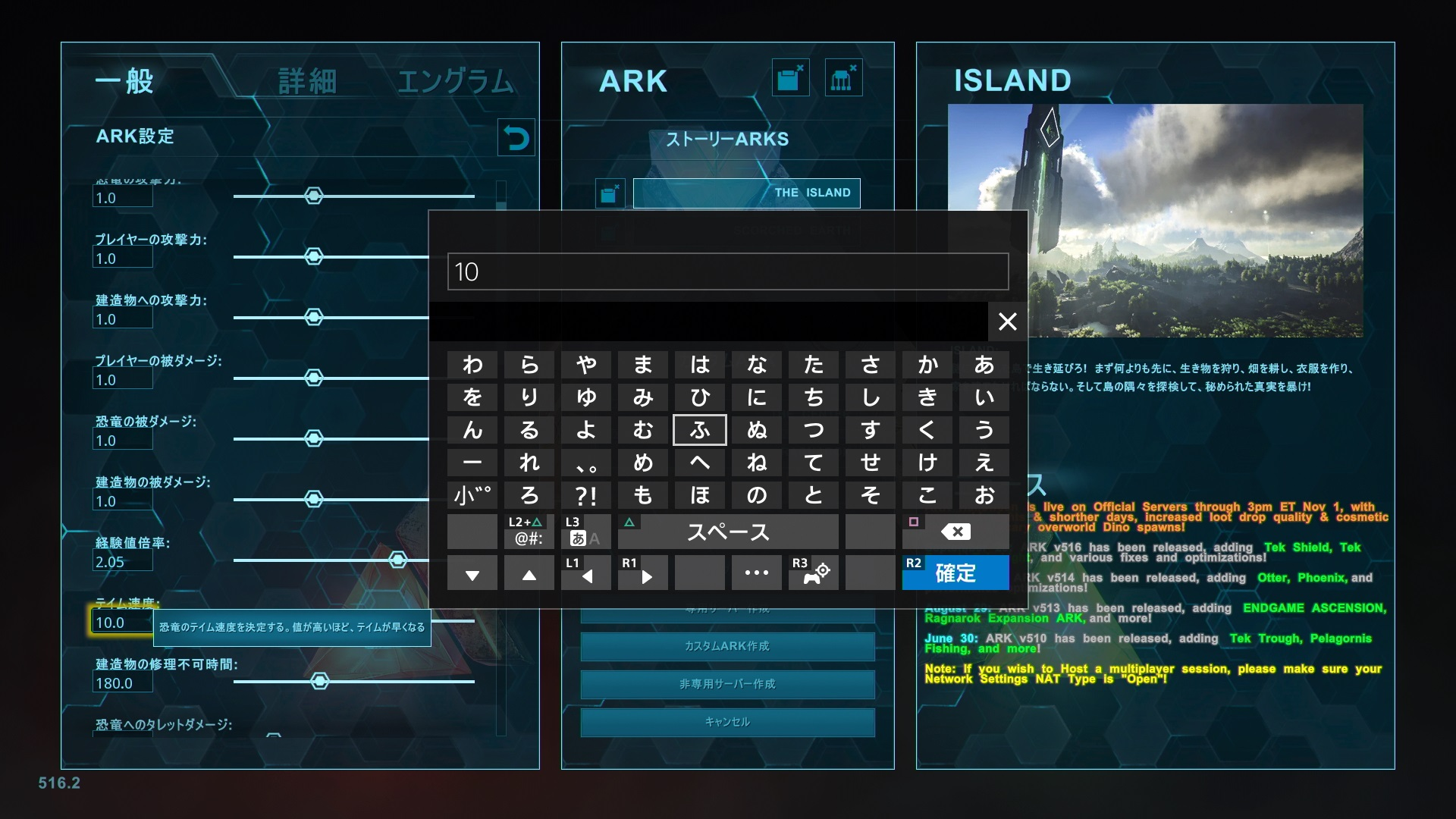 設定 Ark ps4
