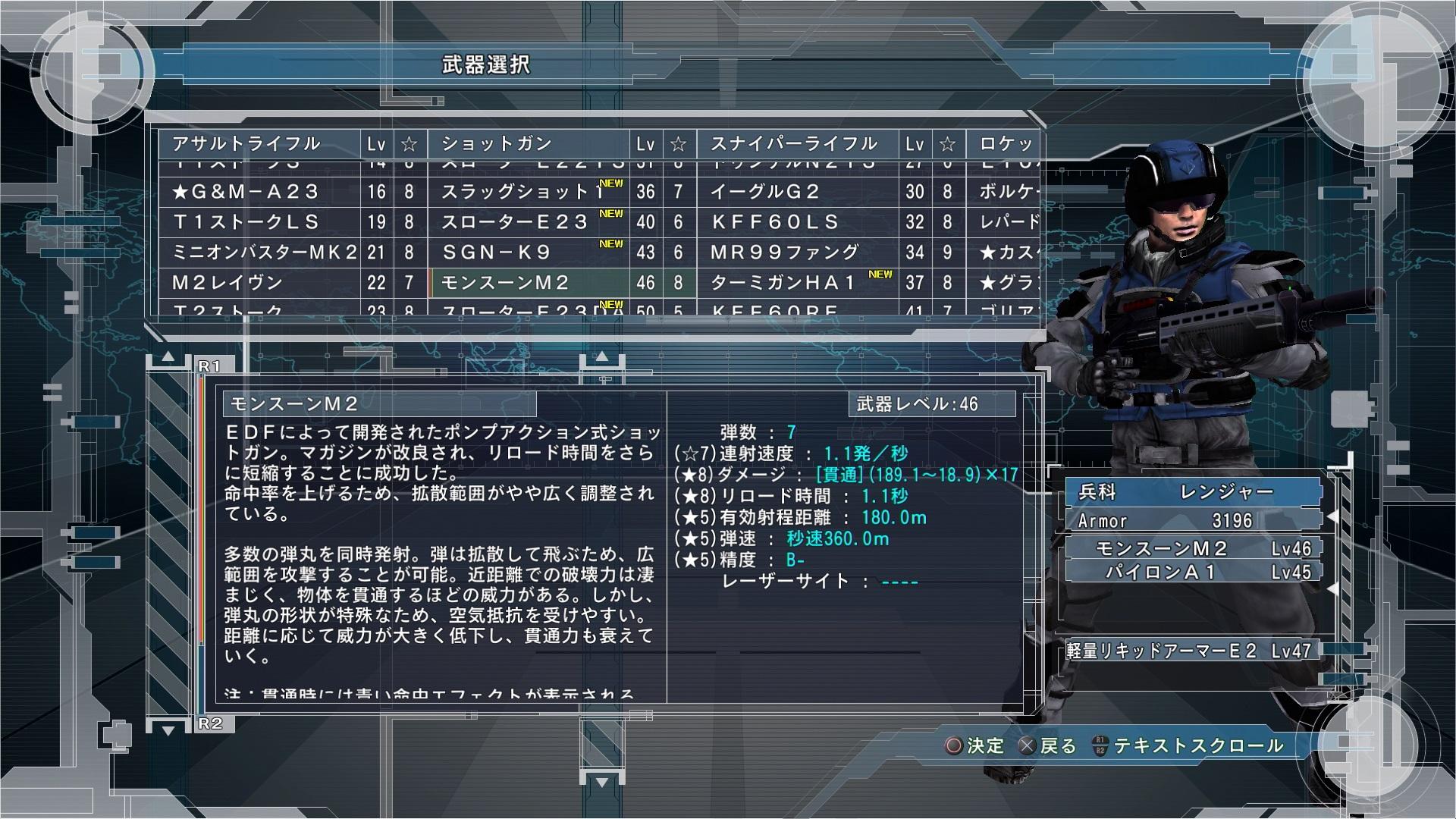 地球 防衛 軍 5 最強 武器